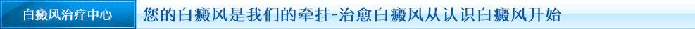 郑州西京白癜风医院白斑治疗
